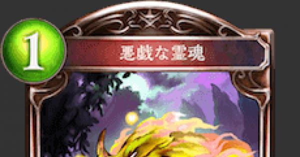 【シャドバ】悪戯な霊魂の評価と採用デッキ【シャドウバース】