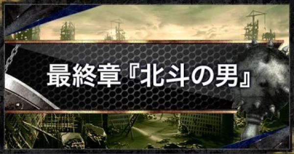 最終章『北斗の男』完全攻略チャート