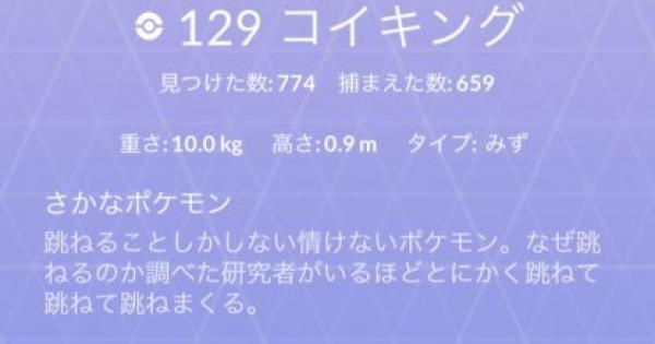 【ポケモンGO】図鑑説明に隠された秘密クイズ!