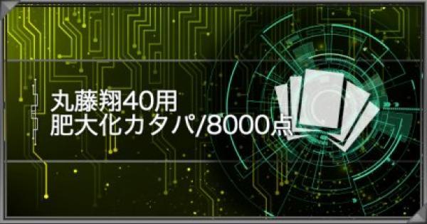 丸藤翔40用「肥大化カタパデッキ」|手順を紹介