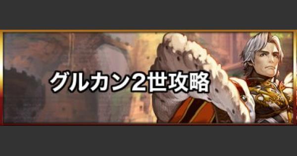 英雄の試練:グルカン2世攻略