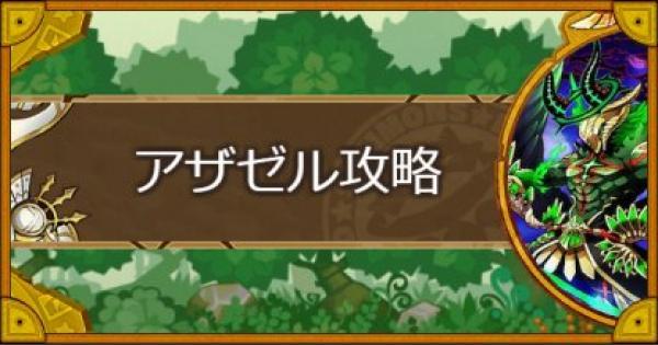 【サモンズボード】反逆の天使(アザゼル)攻略のおすすめモンスター