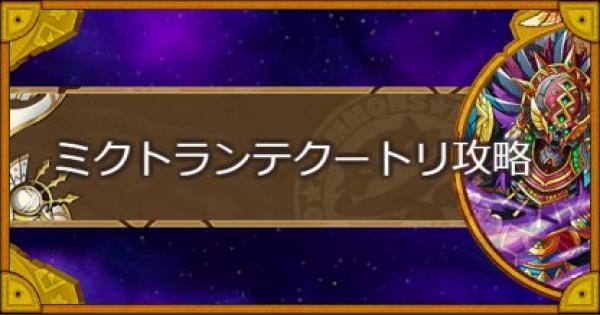 【サモンズボード】冥王の遊技場(ミクトランテクートリ)攻略のおすすめモンスター