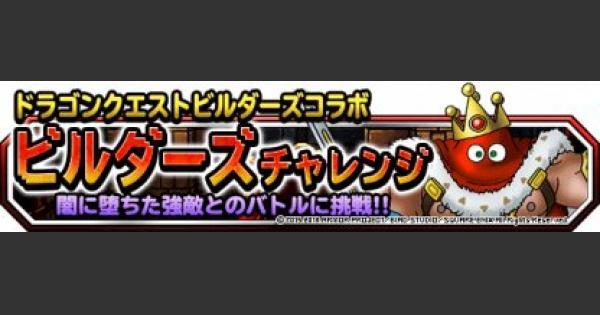 【DQMSL】「ビルダーズチャレンジ」Sランク以下&4ラウンドで攻略!