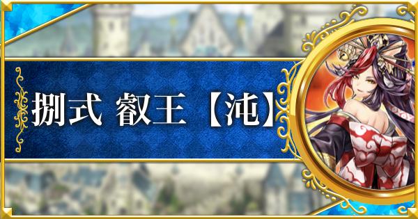 捌式(トーナメント18段)攻略&デッキ構成 | 叡王【沌】