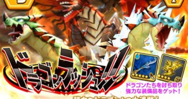 ドラゴンラッシュ【チャレンジ】の攻略