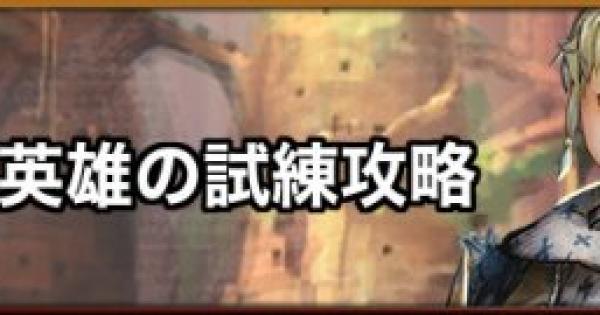 【キャラスト】英雄の試練攻略【キャラバンストーリーズ】