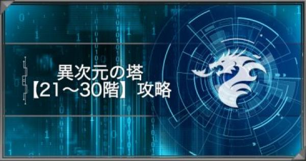 【遊戯王デュエルリンクス】異次元の塔-風と大地の章-【21~30階】攻略