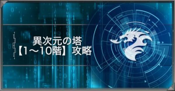 【遊戯王デュエルリンクス】異次元の塔-風と大地の章-【1~10階】攻略