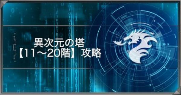 【遊戯王デュエルリンクス】異次元の塔-風と大地の章-【11~20階】攻略