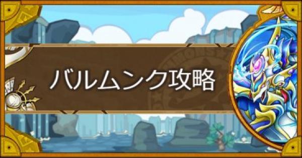 【サモンズボード】ルミナス湖(バルムンク)攻略のおすすめモンスター