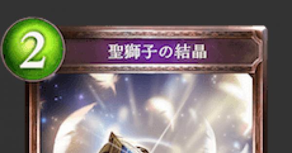 【シャドバ】聖獅子の結晶の評価と採用デッキ【シャドウバース】