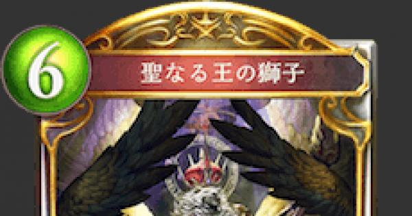 【シャドバ】聖なる王の獅子の情報【シャドウバース】