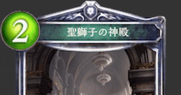 【シャドバ】聖獅子の神殿の評価と採用デッキ【シャドウバース】