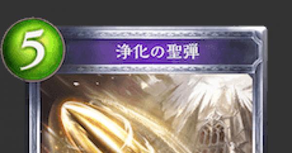 【シャドバ】浄化の聖弾の情報【シャドウバース】