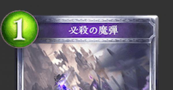 【シャドバ】必殺の魔弾の情報【シャドウバース】