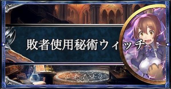 【シャドバ】ローテーション6位!敗者使用秘術ウィッチ!【シャドウバース】