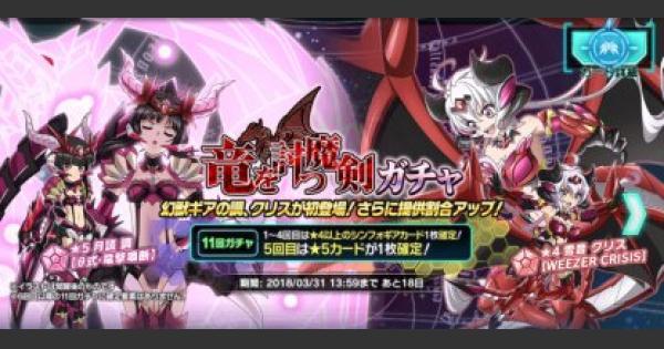 【シンフォギアXD】竜を討つ魔剣ガチャ登場カードまとめ