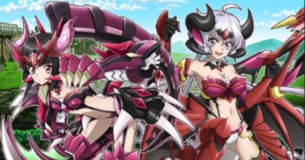【シンフォギアXD】竜を討つ魔剣攻略まとめ