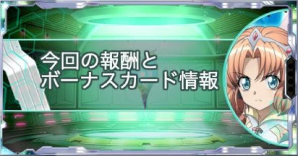 【シンフォギアXD】竜を討つ魔剣報酬&概要まとめ