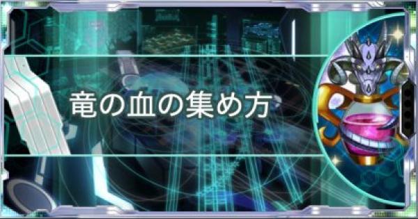 【シンフォギアXD】竜の血の効率的な集め方! | EP効率