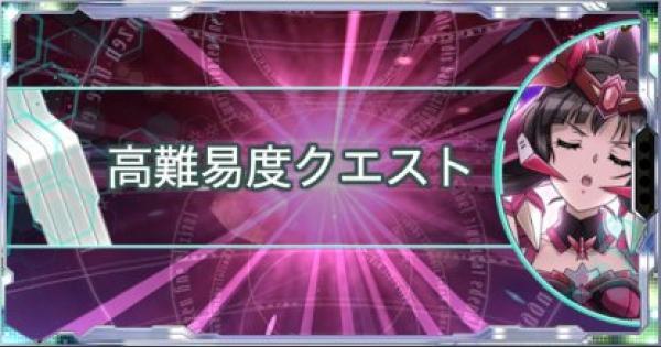 【シンフォギアXD】竜を討つ魔剣高難易度攻略まとめ