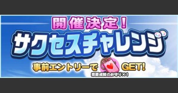 【パワサカ】サクセスチャレンジ6千尋谷高校の攻略【パワフルサッカー】