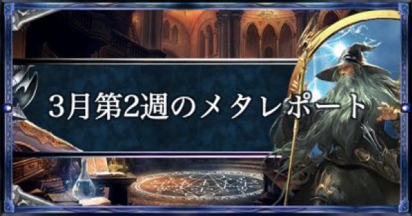 【シャドバ】3月第2週のメタレポート【シャドウバース】