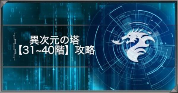 【遊戯王デュエルリンクス】異次元の塔-風と大地の章-【31~40階】攻略