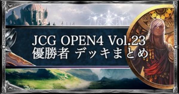【シャドバ】JCG OPEN4 Vol.23 ローテ大会優勝デッキ紹介【シャドウバース】