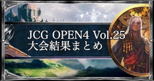 【シャドバ】JCG OPEN4 Vol.25 ローテ大会の結果まとめ【シャドウバース】