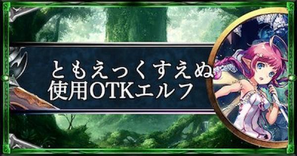 【シャドバ】アンリミテッドで21連勝!ともえっくすえぬ使用OTKエルフ!【シャドウバース】