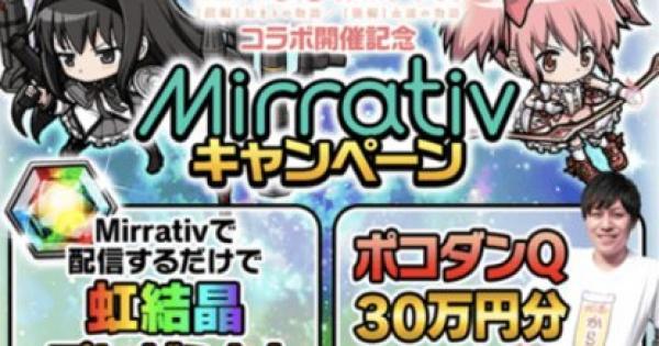 【ポコダン】Mirrativキャンペーン|配信方法と注意点も紹介!【ポコロンダンジョンズ】