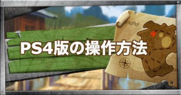 【フォートナイト】操作方法とおすすめ設定(PS4版)【FORTNITE】