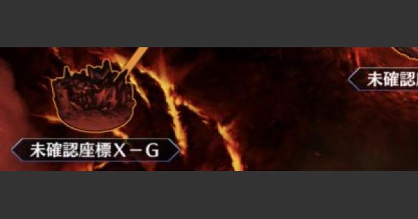 【FGO】未確認座標X-Gの攻略と効率良い周回方法|燃え盛る森