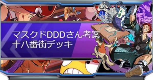 【ファイトリーグ】マスクドDDDさん考案:十八番街デッキ
