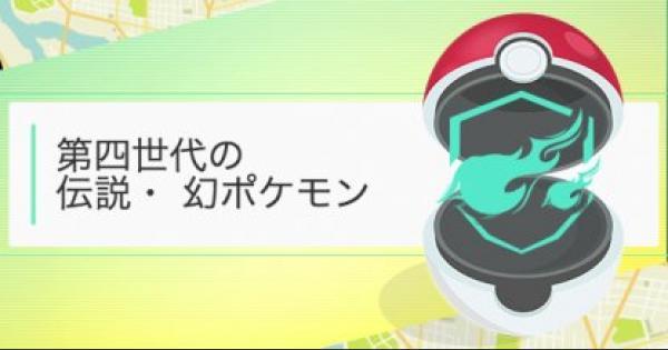 【ポケモンGO】第四世代で登場する伝説ポケモン達を紹介!
