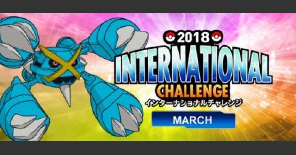 【USUM】インターナショナルチャレンジ(INC)Marchの考察【ポケモンウルトラサンムーン】