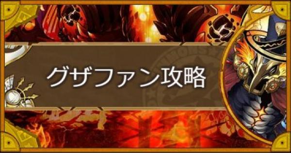【サモンズボード】【神】焼け落ちた神殿(グザファン)攻略のおすすめモンスター