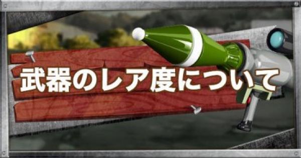 【フォートナイト】武器のレア度について【FORTNITE】