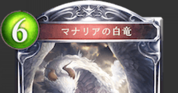 【シャドバ】マナリアの白竜の情報【シャドウバース】