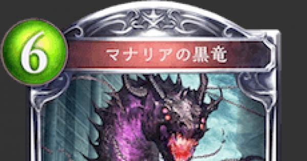 【シャドバ】マナリアの黒竜の情報【シャドウバース】