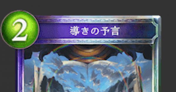 【シャドバ】導きの予言の情報【シャドウバース】