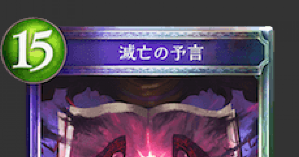【シャドバ】滅亡の予言の情報【シャドウバース】