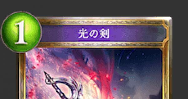 【シャドバ】光の剣の情報【シャドウバース】