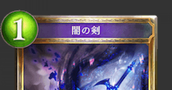 【シャドバ】闇の剣の情報【シャドウバース】
