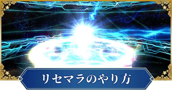【FGO】最新版!最速で効率よくリセマラするやり方!