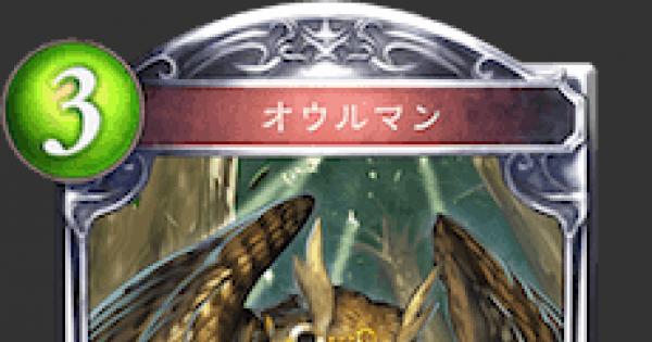 【シャドバ】オウルマンの評価と採用デッキ【シャドウバース】