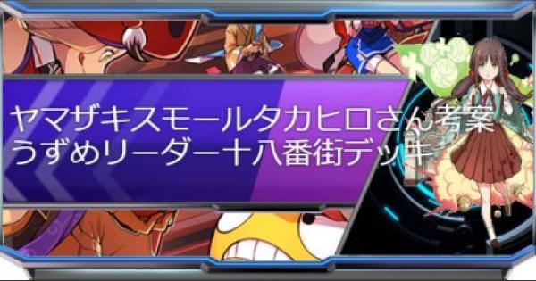 【ファイトリーグ】ヤマザキスモールタカヒロさん考案:十八番街デッキ