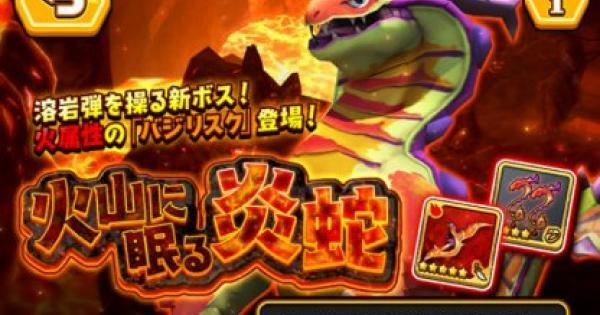 【スママジ】火山に眠る炎蛇【ハード】の攻略とおすすめキャラ【スマッシュ&マジック】